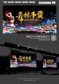 炫酷舞林争霸宣传海报
