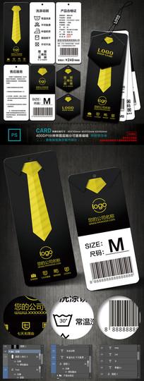 领带吊牌 PSD