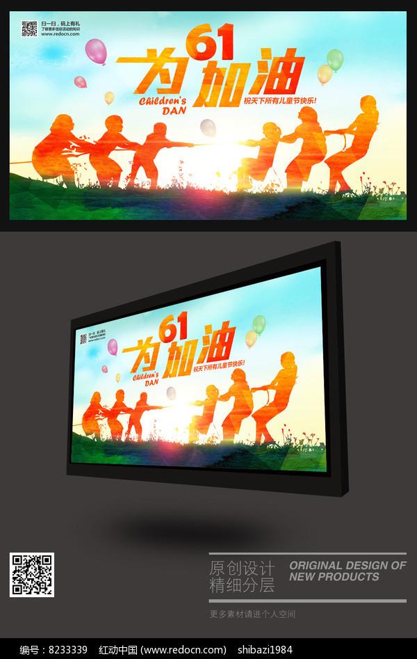 六一儿童节拔河比赛海报图片