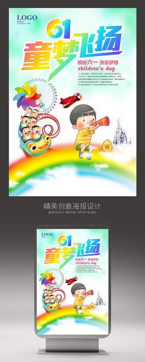 六一儿童节童梦飞扬海报设计
