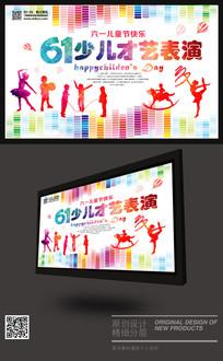 六一儿童节晚会舞台背景设计