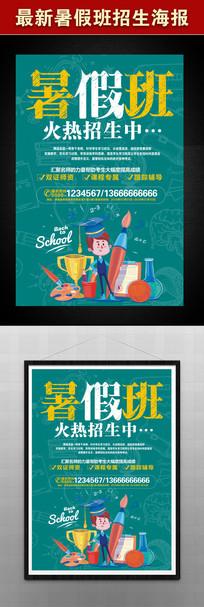 绿色背景卡通风格教育行业暑假班招生海报