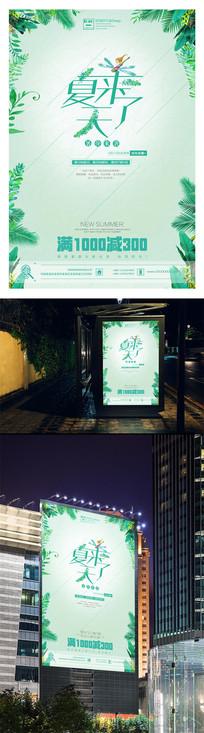 绿色热带树叶插画风夏天海报