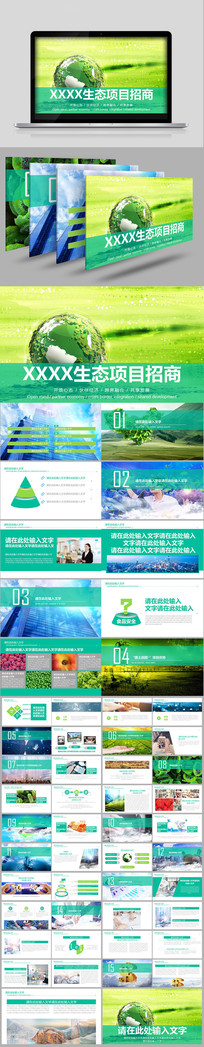 绿色生态农业旅游平台招商ppt模板