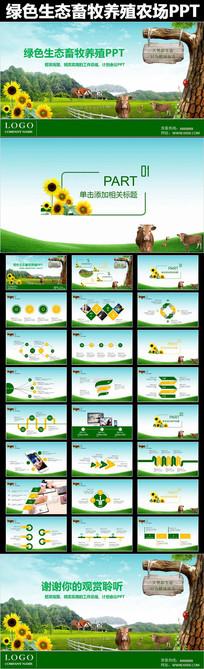 绿色生态畜牧养殖业休闲农村动态PPT