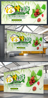 绿色中国风竹叶龙舟粽情端午节海报