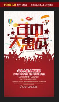 年中大惠战促销海报模板