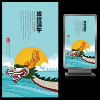 浓情端午节中国风海报设计