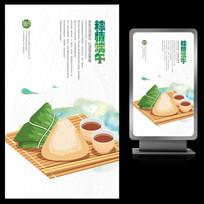 粽情端午水墨粽子促销宣传海报