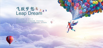 青年飛躍夢想平面廣告宣傳海報psd素材