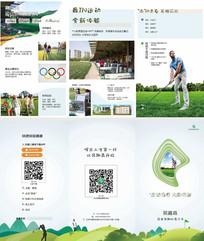 清新高尔夫产品宣传折页