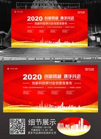 企业科技未来红色背景展板