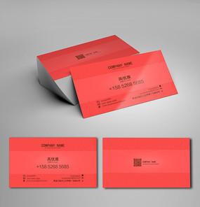 山楂红色条纹名片