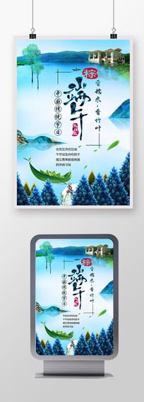 山水唯美端午节中国传统节日宣传海报设计