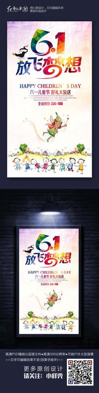 时尚创意61儿童节活动海报设计