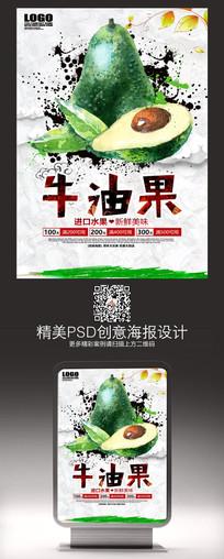 时尚大气水彩牛油果水果海报设计