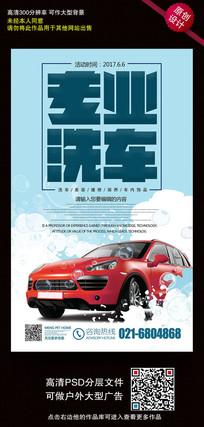 时尚大气专业洗车宣传海报设计