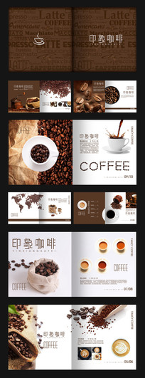 时尚咖啡画册
