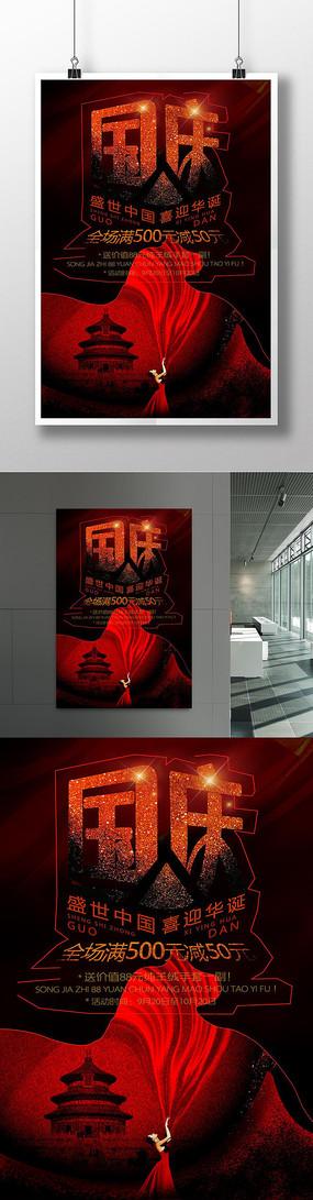 十一国庆节节日宣传海报设计