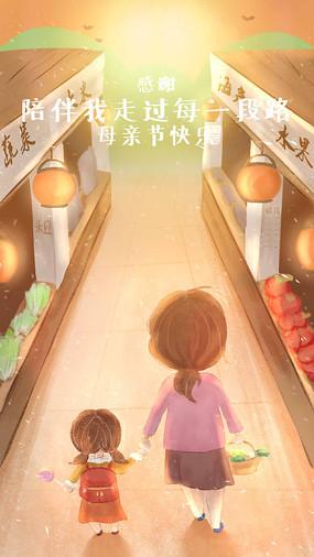 手绘风母亲节H5海报设计 PSD