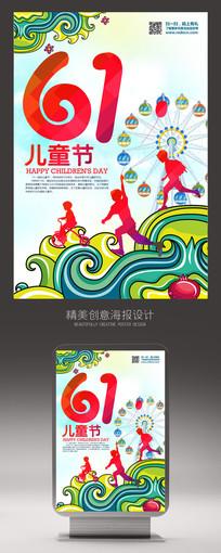 手绘卡通六一儿童节宣传海报素材