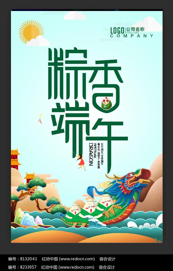 手绘粽香端午海报