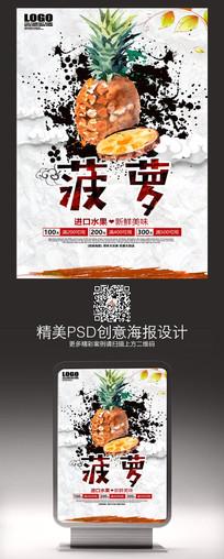 水彩风菠萝宣传促销海报设计