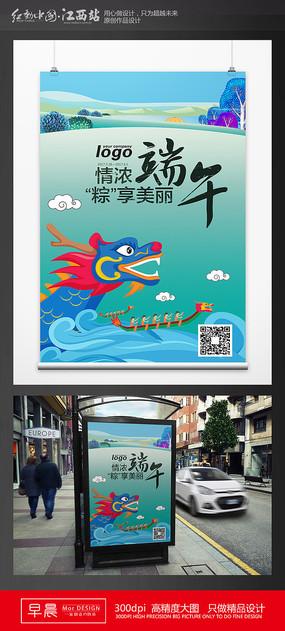 水彩画风格端午节活动海报