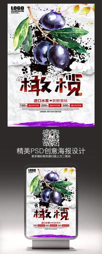 水彩简约水果店橄榄宣传促销海报