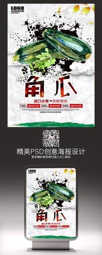 水彩角瓜宣传海报