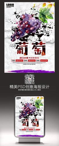 水彩葡萄宣传海报