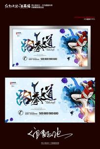 水彩暑假跆拳道招生海报设计