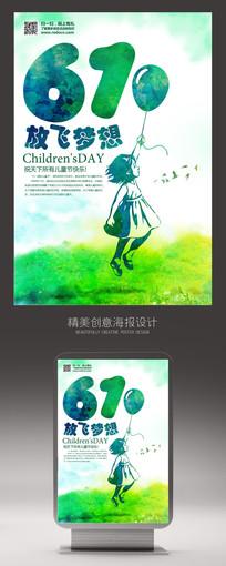 水墨61儿童节放飞梦想宣传海报