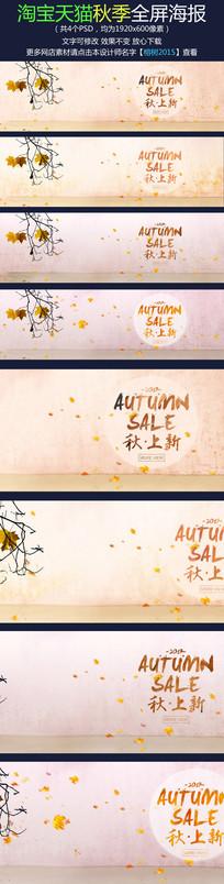 淘宝秋季女装海报设计