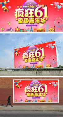 童趣高端大气儿童节嘉年华海报
