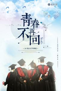 唯美毕业季海报设计