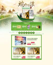 五月五端午节促销活动主题页面
