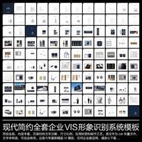 现代简约企业VI设计模板
