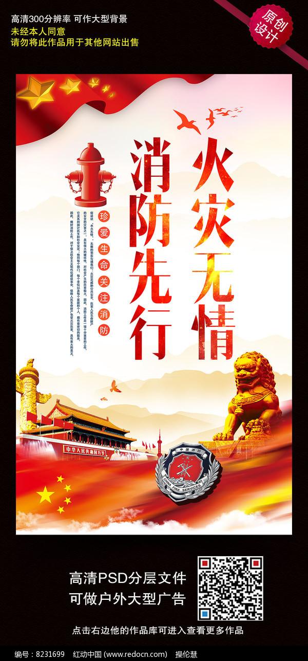 消防安全标语宣传展板图片图片