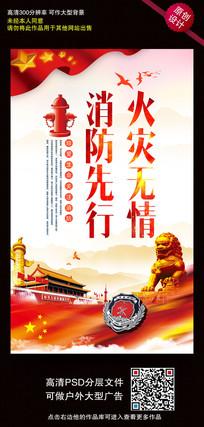 消防安全标语宣传展板