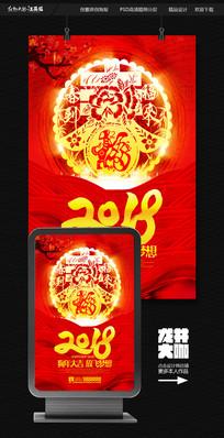 喜庆创意2018狗年宣传海报设计
