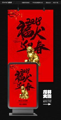 喜庆创意2018狗年主题海报设计