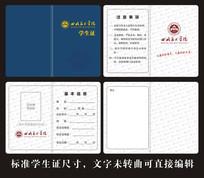学生证设计模板 CDR
