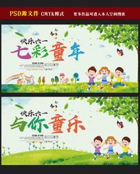 与你童乐六一儿童节快乐宣传海报