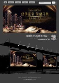 震撼房地产户外广告海报设计