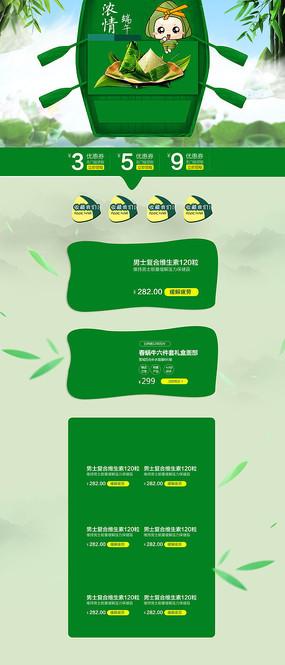 中国风端午节美妆母婴洗护首页