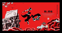 中华传统文化宣传展板之和