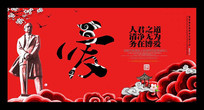中华传统文化展板之爱