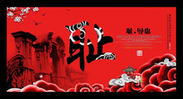 中华传统文化展板之耻