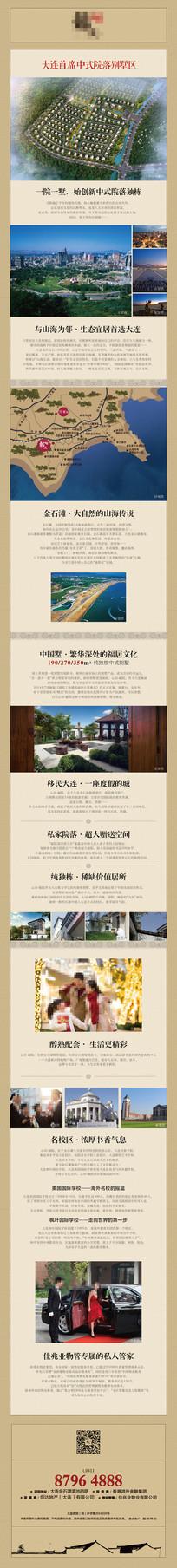 中式别墅房地产朋友圈长微信海报 AI